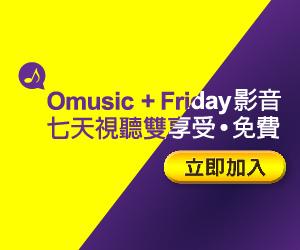 omusic線上音樂7天免費體驗序號