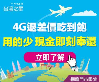 台灣之星退差價吃到飽保證最低價 - 玩寶可夢必備