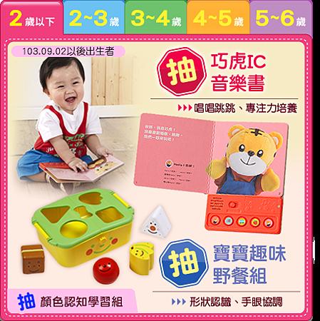 免費索取小朋友最愛的巧虎玩具!