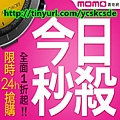 今日秒殺1折up_momo購物網 - momo購物網