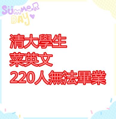 清大學生 菜英文 220人無法畢業
