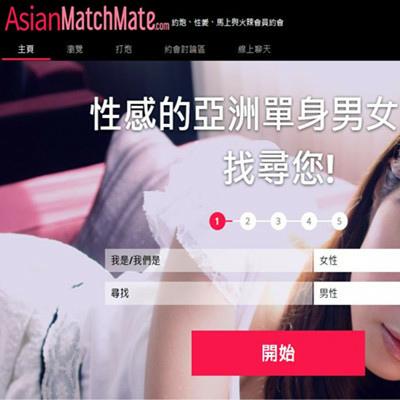 AsianMatchMate 成人交友網 約會交友 台灣 交友網站.JPG