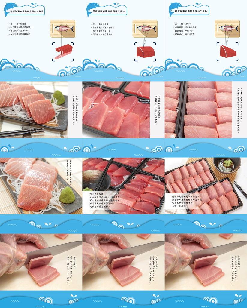 印度洋南方黑鮪魚赤身生魚片1.jpg
