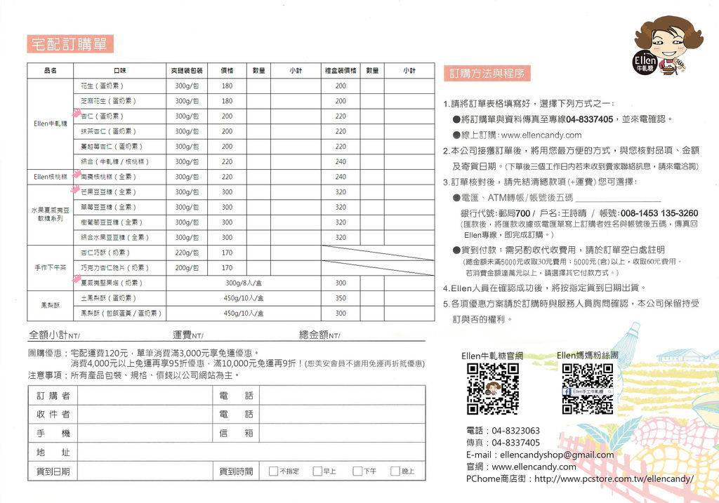 傳真訂購單 151229.jpg
