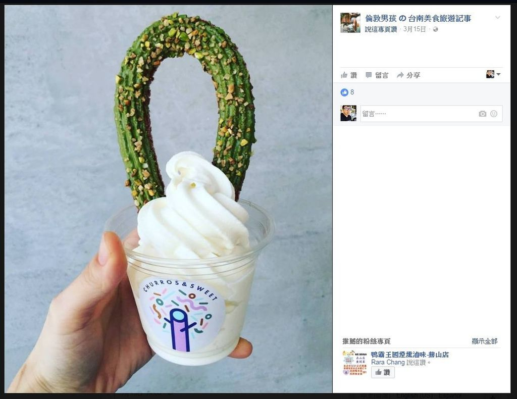 台南西班牙油條churro sweet (27).JPG