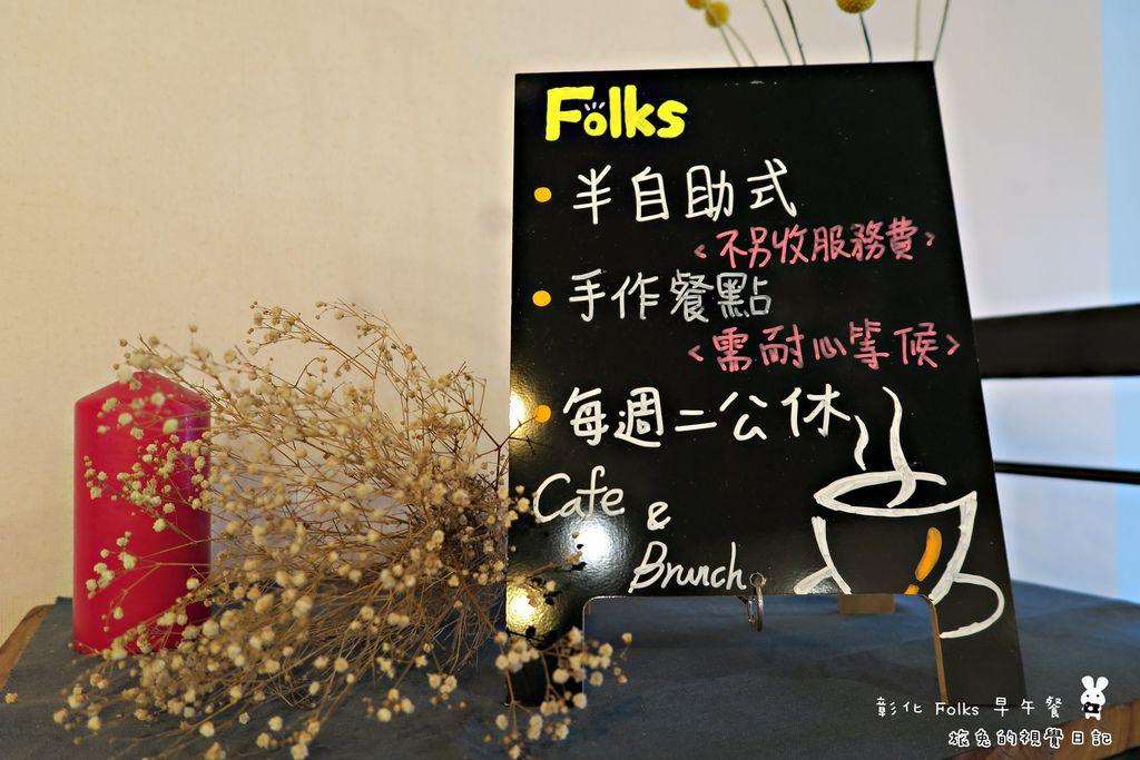 彰化folks早午餐 (19).jpg