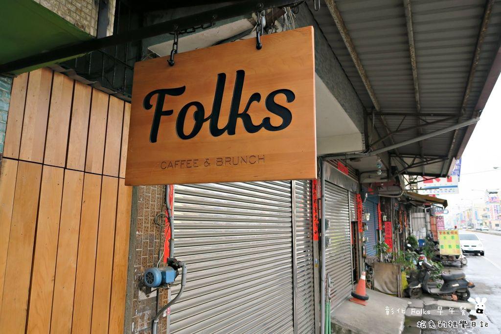 彰化folks早午餐 (41).jpg