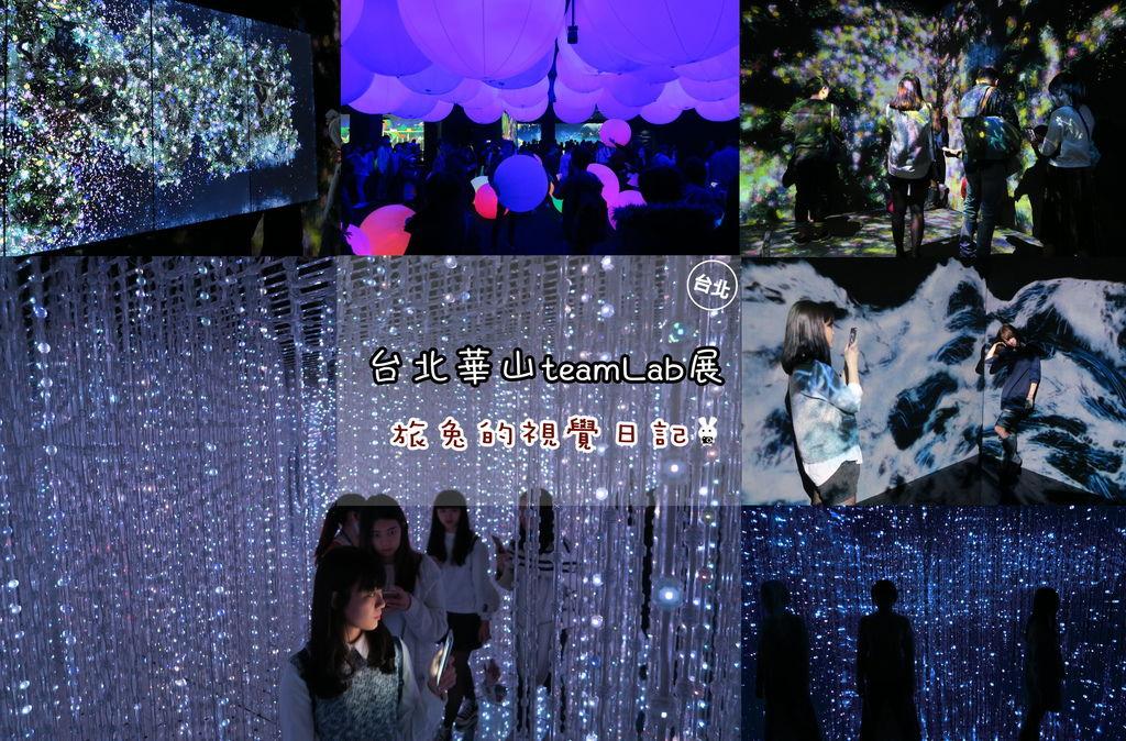 台北華山teamLab (1).jpg