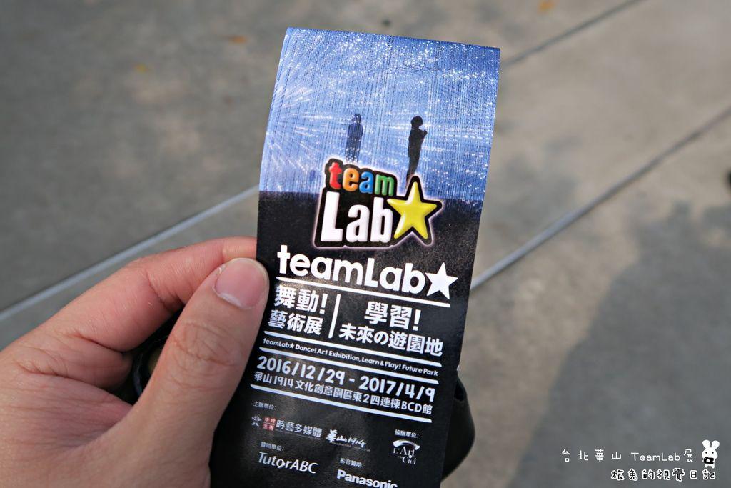 台北華山teamLab (3).jpg
