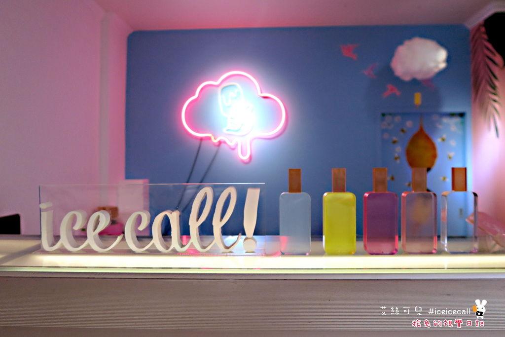 艾絲可兒 icecall (5).jpg