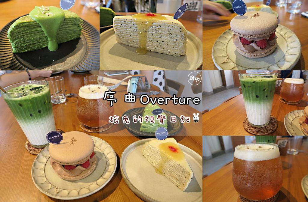序曲Overture.jpg