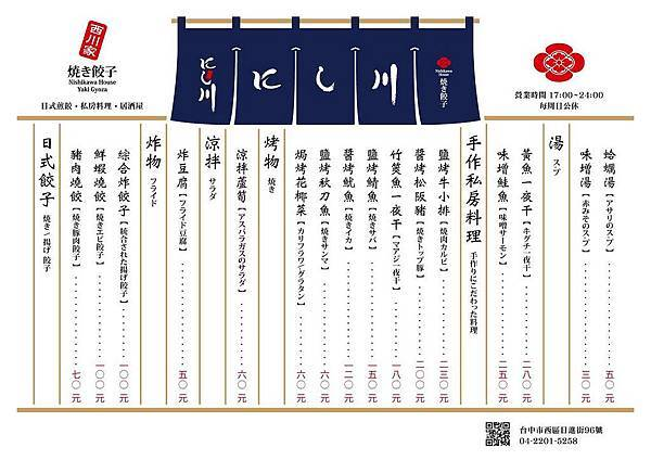 西川家菜單 (3).jpg