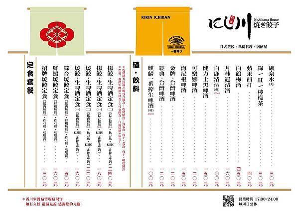 西川家菜單 (2).jpg