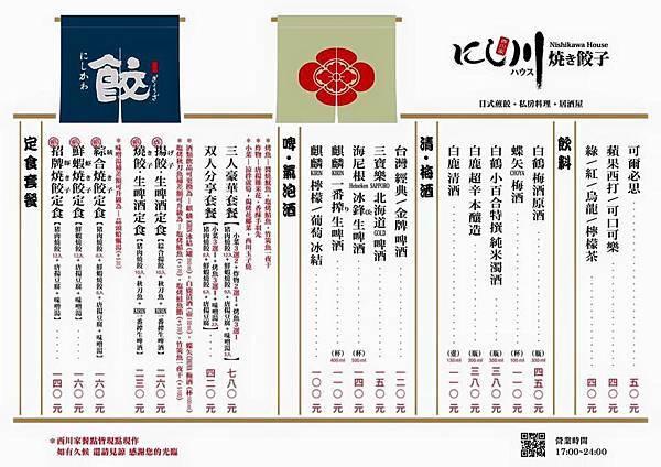 西川家菜單 (1).jpg