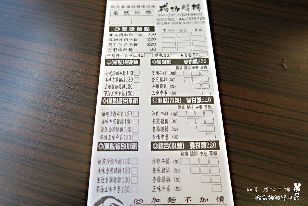 成功牛排菜單 (1).jpg