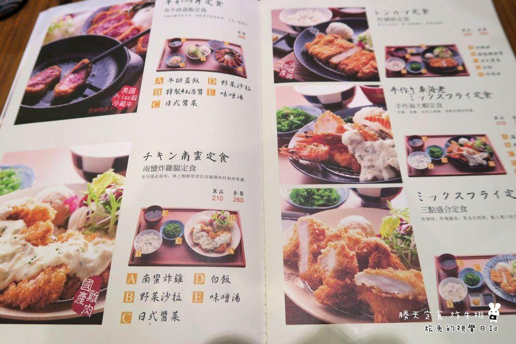 勝天定食菜單 (2).jpg