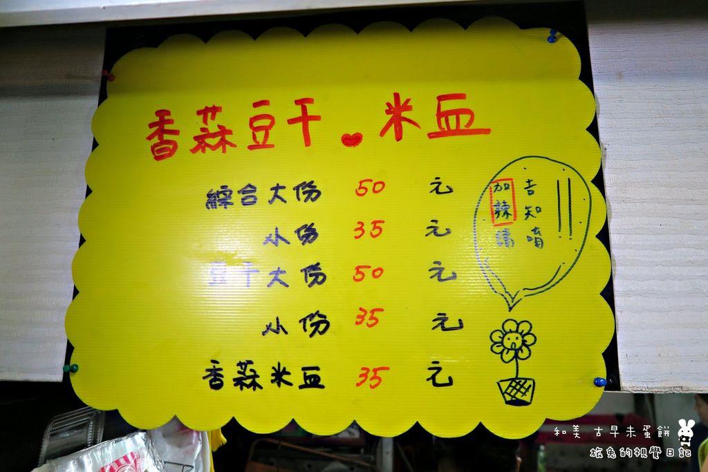 和美古早味蛋餅 (14).jpg