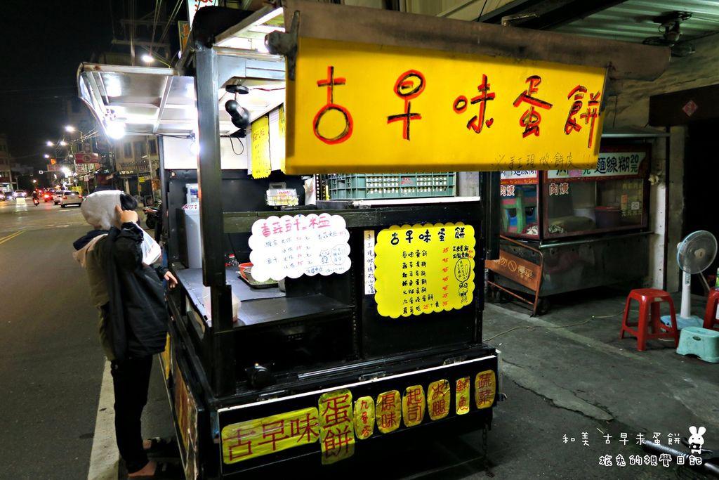 和美古早味蛋餅 (34).jpg