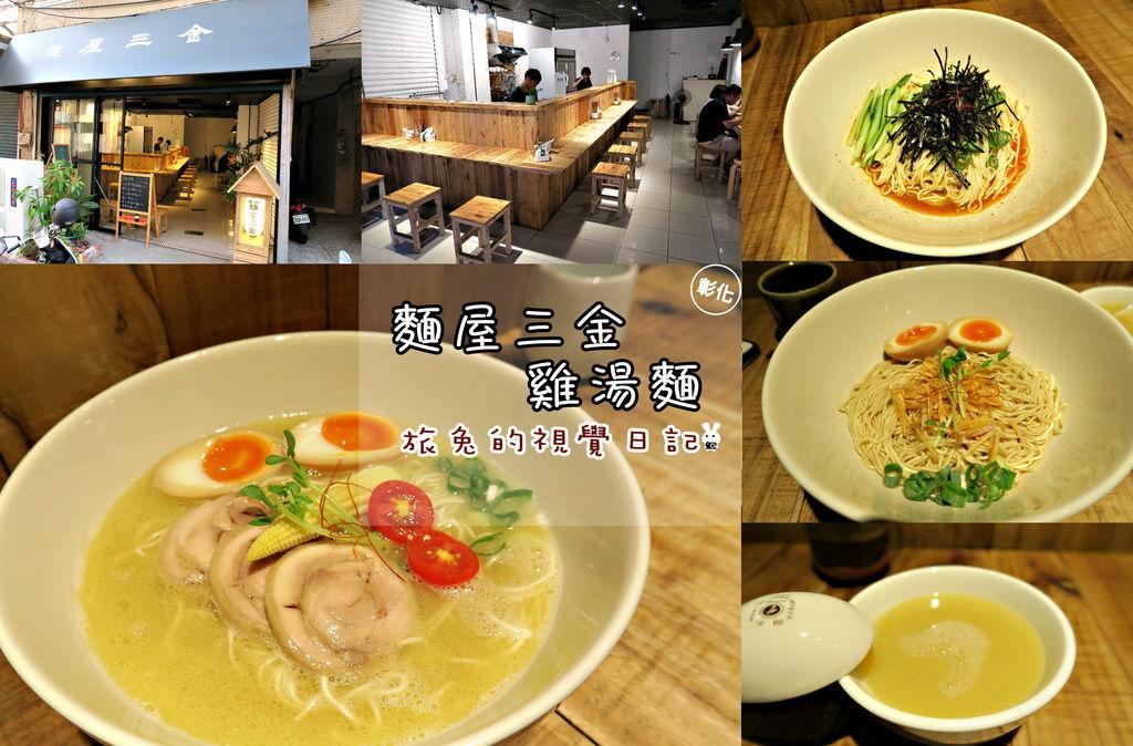 麵屋三金 彰化雞湯麵 (7).jpg