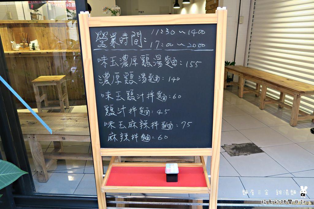 麵屋三金 彰化雞湯麵 (8).jpg