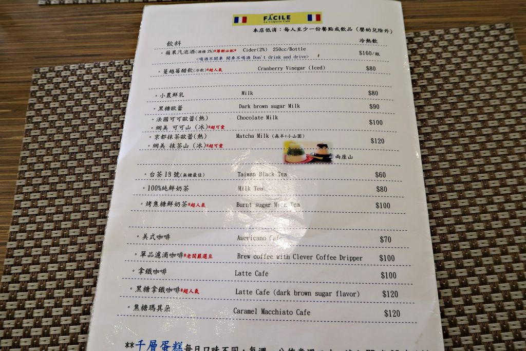 法樂法式薄餅 (4).jpg