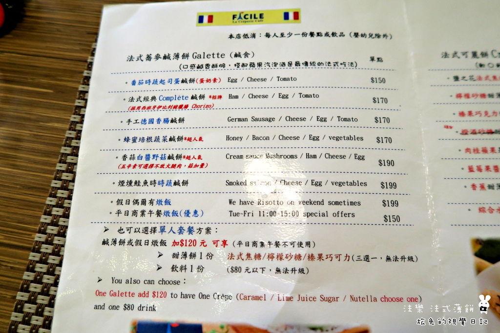法樂法式薄餅 (2).jpg