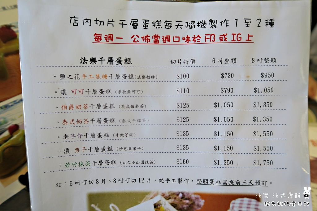 法樂法式薄餅 (31).jpg
