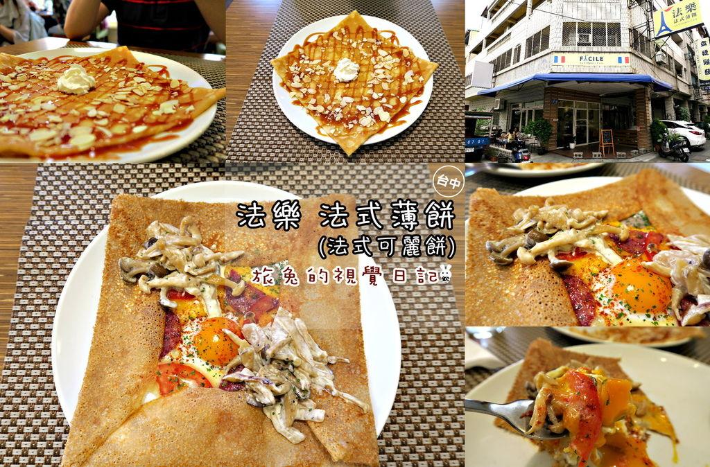 法樂法式薄餅 (34).jpg