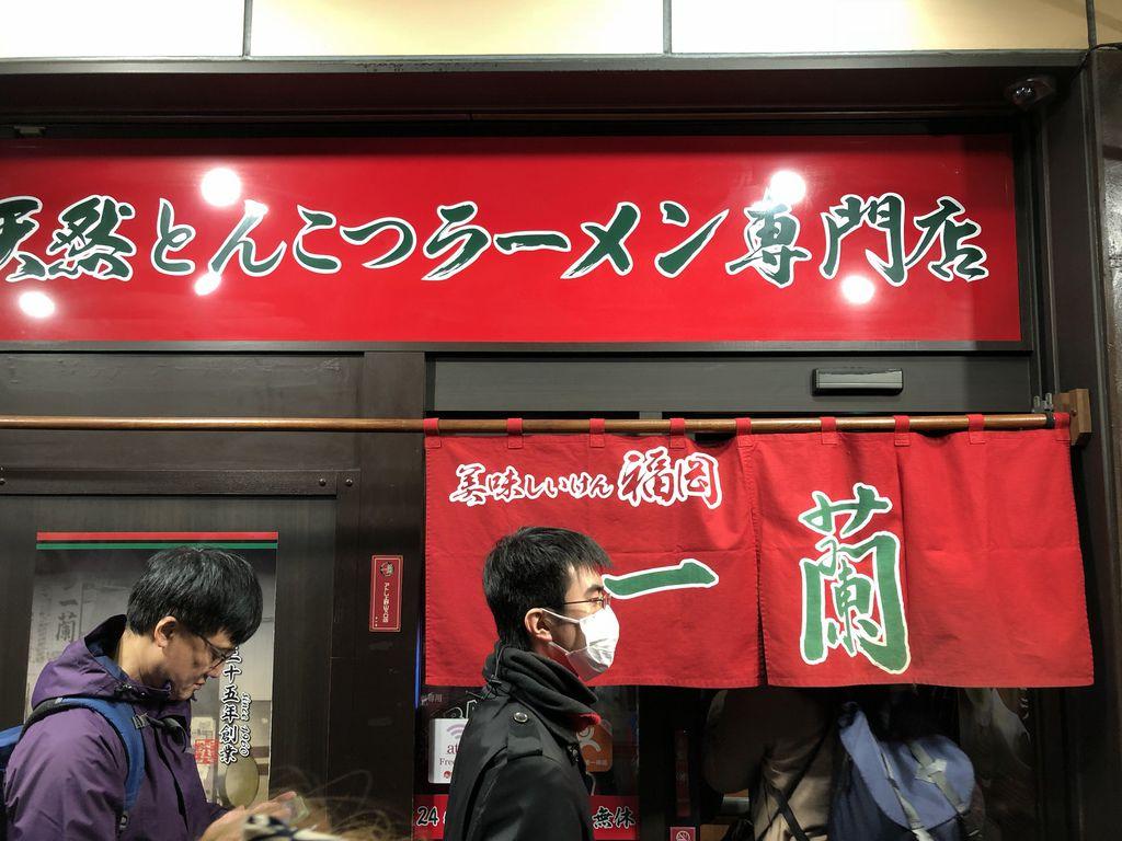 日本一蘭拉麵 (5).jpg