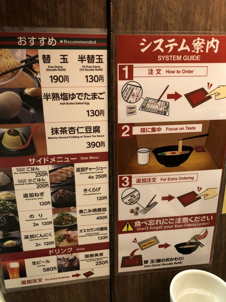 日本一蘭拉麵 (3).jpg