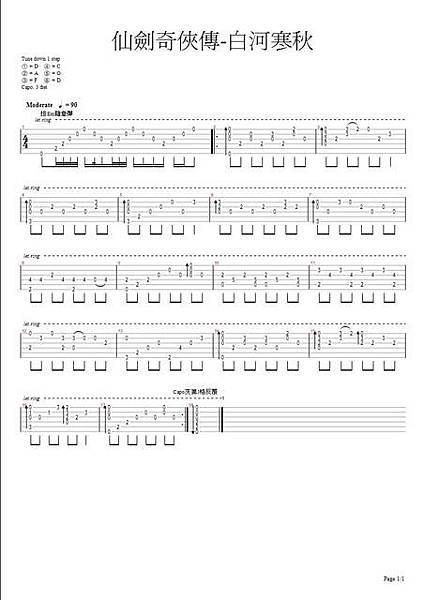 吉他譜-仙劍-白河寒秋(按一下放大)