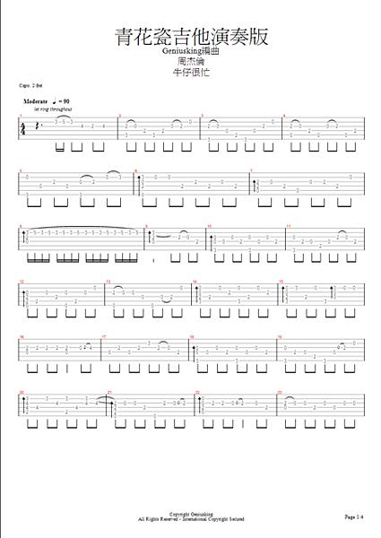 青花瓷演奏版page1