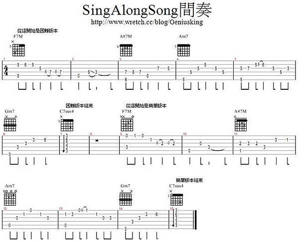 singalongsong間奏