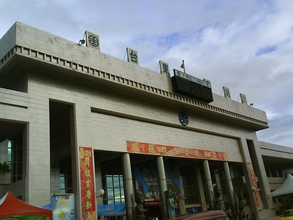 東南沿海--台東車站