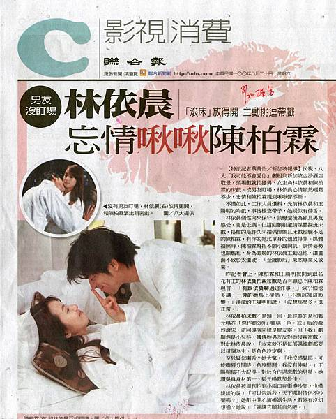「我可能不會愛你」林依晨忘情啾啾陳柏霖-聯合.jpg