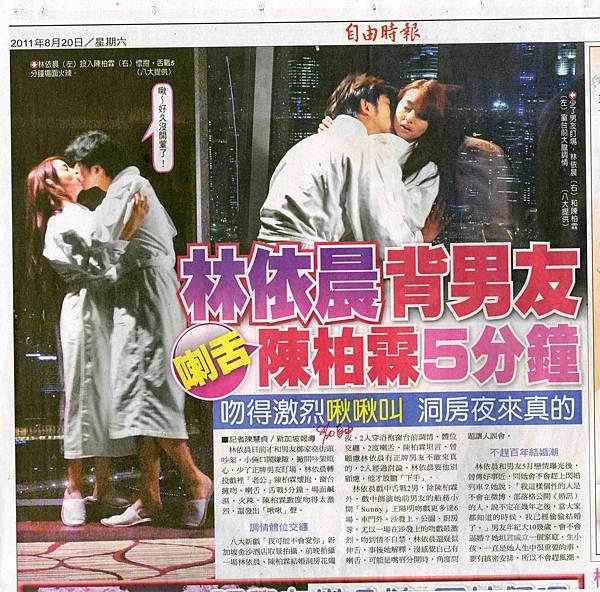 「我可能不會愛你」林依晨背男友 喇舌陳柏霖5分鐘-自由.jpg