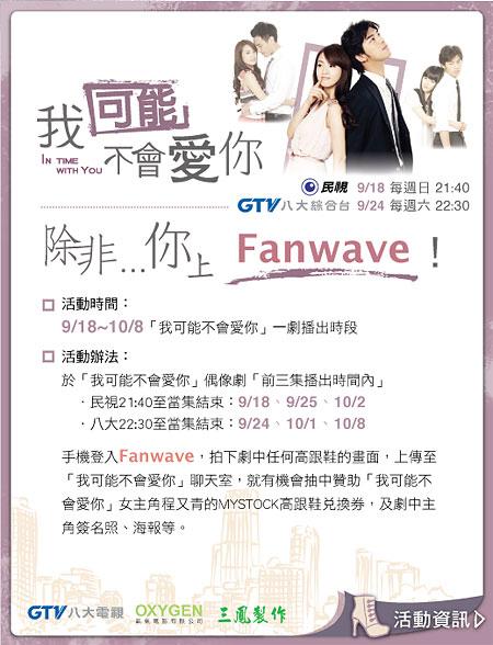 Fanwave