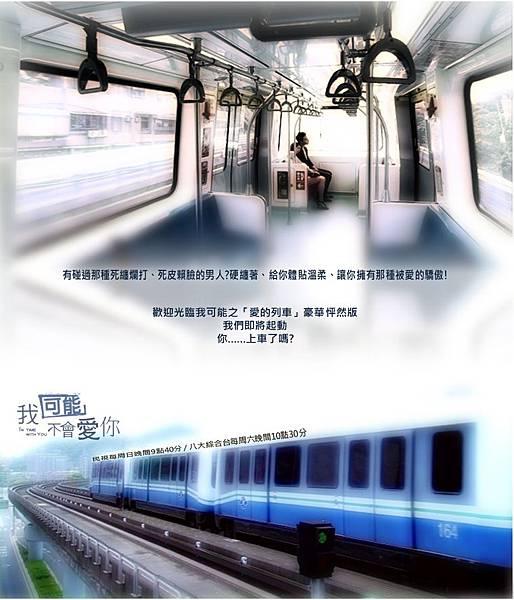 愛的列車.jpg