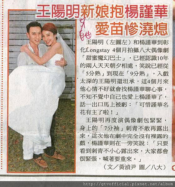 甜蜜魔幻巴士-王陽明新娘抱楊謹華-自由