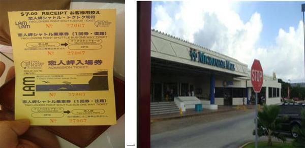 20081025-1029 關島旅行DAY2 (中)
