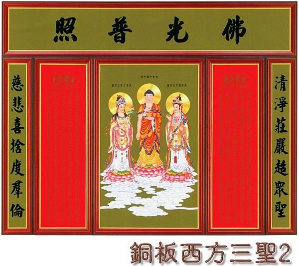 銅板西方三聖2.jpg
