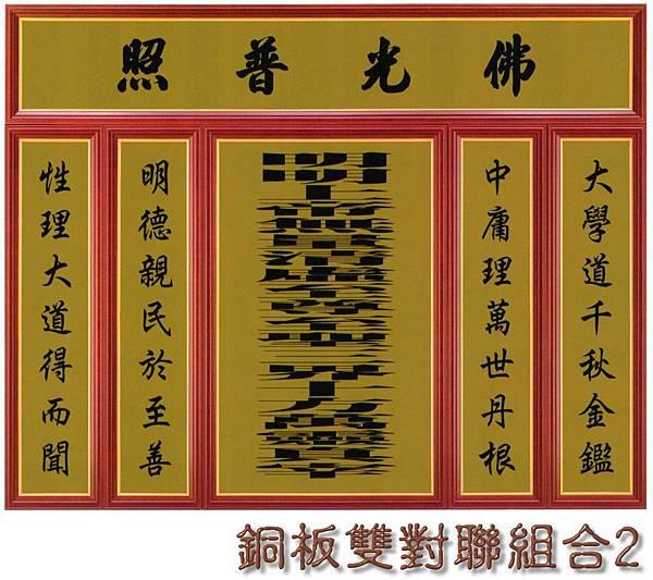 銅板雙對聯組合2.jpg