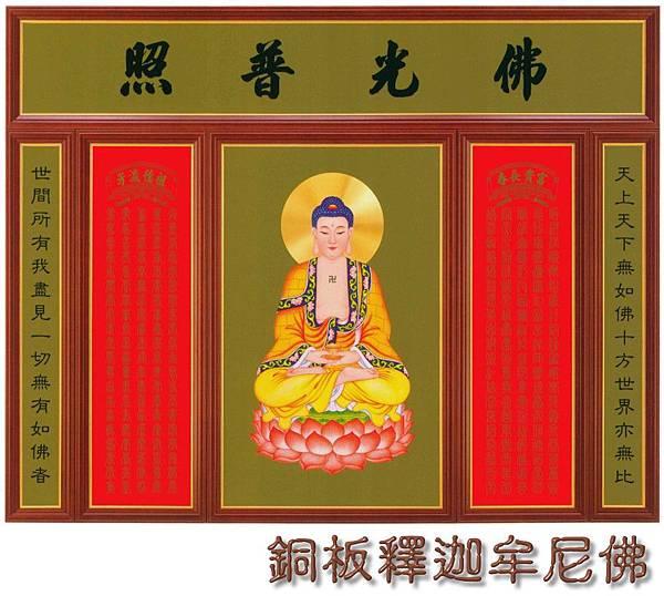 銅板釋迦牟尼佛.jpg