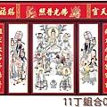 11丁組合02.jpg