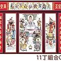 11丁組合03.jpg