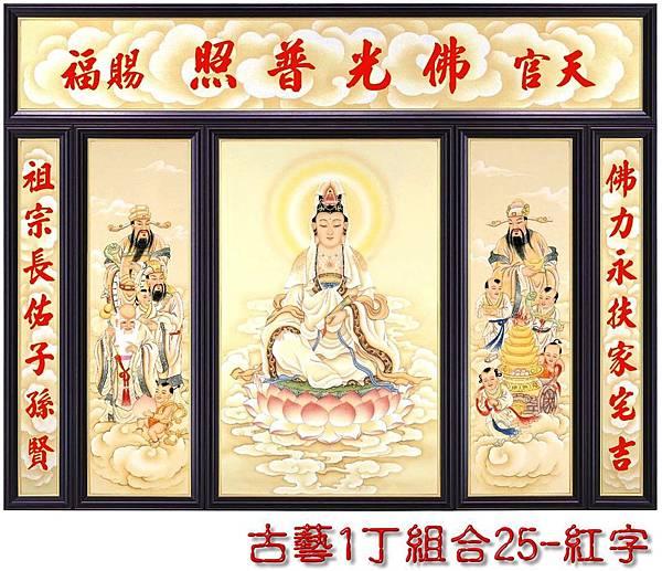 古藝1丁組合25-紅字.jpg