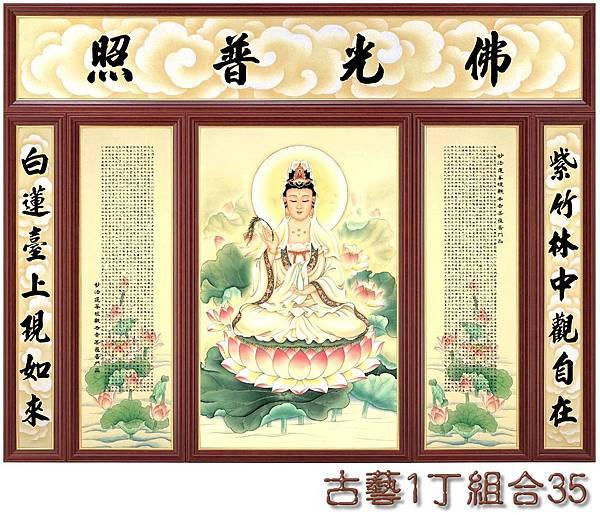 古藝1丁組合35.jpg