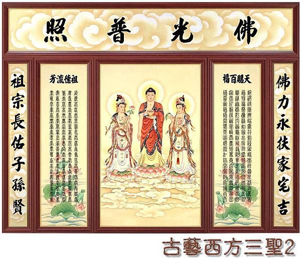 古藝西方三聖2.jpg