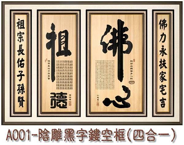 A001-陰雕黑字鏤空框(四合一).jpg