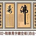 A002-陰雕黑字鏤空框(四合一).jpg